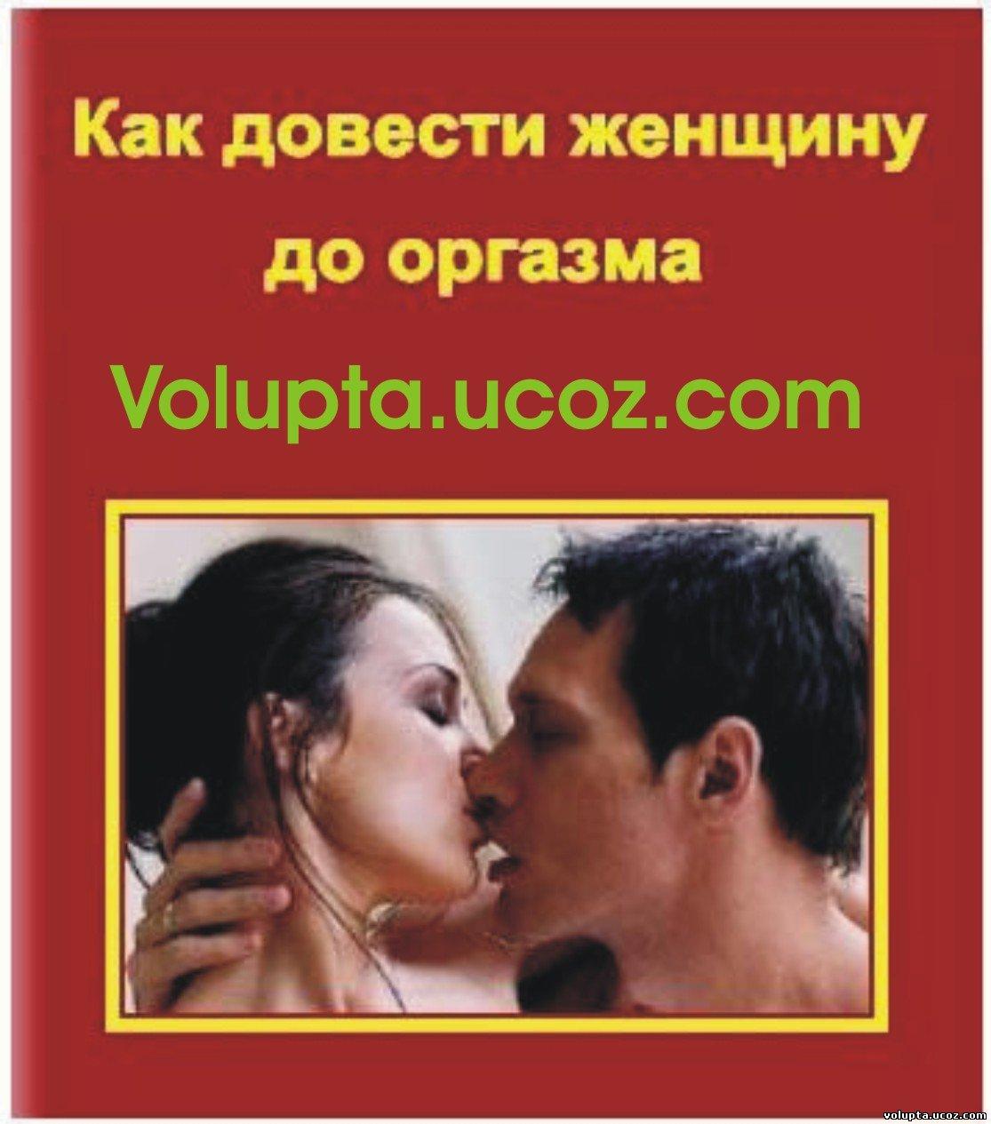 Оргазм послушать онлайн 330